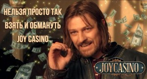 мем joycasino, joycasino прикол, реклама joycasino, кто заходил на joycasino