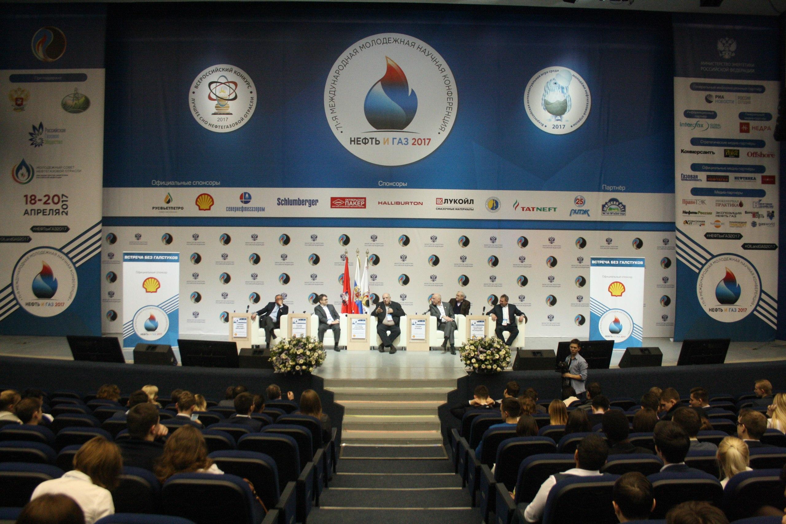 Событие года: Молодежная конференция «Нефть и газ 2017»