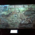 Племена будущей Руси