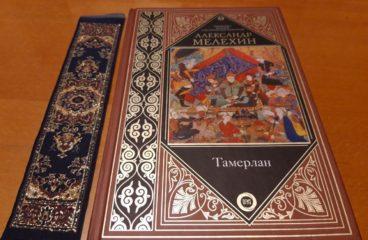 Достойная литература о Тамерлане