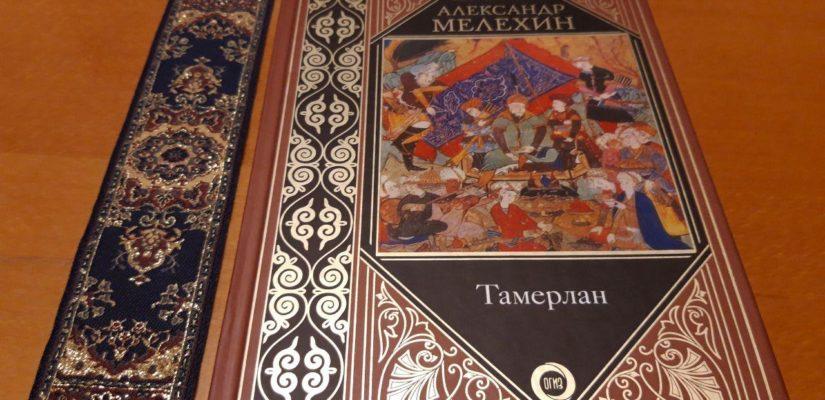 "Книга А. Мелехина ""Тамерлан"""