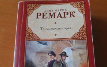 Ремарк, Триумфальная арка