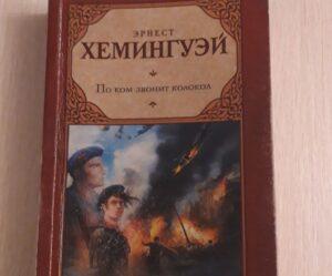 По ком звонит колокол, Хемингуэй, Карков, Кольцов и Хемингуэй